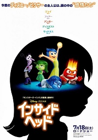 Inside Out new poster